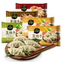 必品阁 王饺子 五联包组合装 490g*5+送韩式传统煎饺 250g