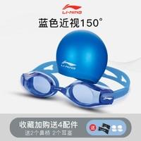 LI-NING 李宁 LSJN558A 男士游泳近视护目镜