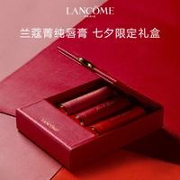 LANCOME 兰蔻 七夕皮革唇膏礼盒  3支装(#196+#274+#525)