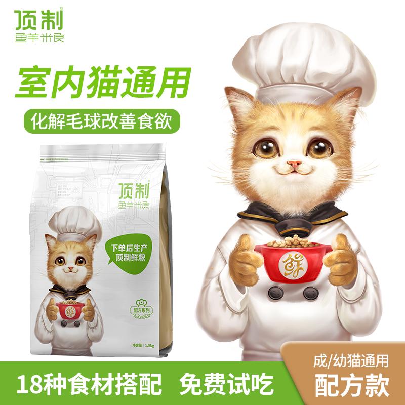 顶制猫粮 天然粮美短英短布偶橘猫成幼猫三文鱼增肥试吃通用型3斤