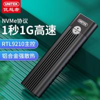 优越者 M2迷你高速移动硬盘盒S209A