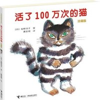 《活了100万次的猫》(佐野洋子 著)