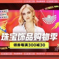 促销活动:京东 珠宝饰品购物季 七夕礼物提前挑