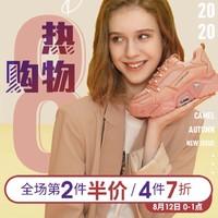 12日0点、促销活动:京东 骆驼女鞋旗舰店 购物季