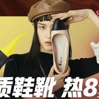 促销活动:京东商城 品质鞋靴 热8聚惠~