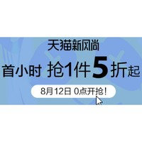 12日0点:天猫美特斯邦威官方网店 新风尚单品低至16元