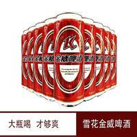 雪花 金威经典啤酒9度红罐 500ml*12听