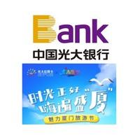 移动专享:光大银行 X 中青旅 / 携程 / 飞常准 厦门旅游节