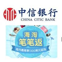 移动专享:中信银行 8-9月海淘返现