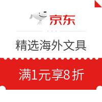12日0点:京东商城 精选海外文具商品 满1元享8折
