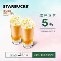 STARBUCKS 星巴克 夏日星冰乐特饮(大杯)双杯券 电子饮品券