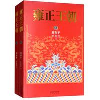 历史低价:《雍正王朝》(套装上下册)