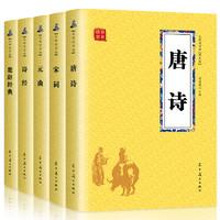 《唐诗+宋词+元曲+诗经+楚辞》全5册