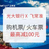 移动专享:光大银行信用卡X飞常准 购云南出发/到达