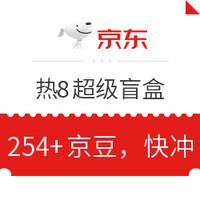移动专享:京东 热8超级盲盒 做任务得京豆