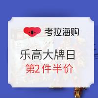 促销活动:考拉海购 乐高大牌日专场