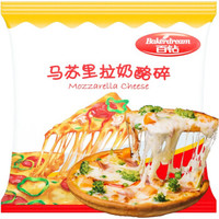 Bakerdream 百钻 马苏里拉芝士碎条450g家用披萨焗饭拉丝材料奶油奶酪烘焙配料