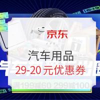 京东商城 汽车用品 满29-20元优惠券