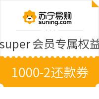 移动端:苏宁易购 Super会员专属权益 领取5000-5还款券