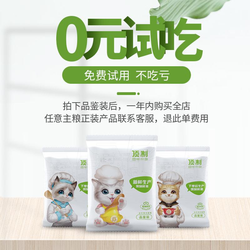顶制 鲜干粮 鲜肉三文鱼 猫咪美短布偶全阶段通用猫粮试吃装100g