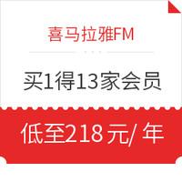 15日16点、促销活动:放大招了!喜马拉雅会员买1得13,实现会员自由!