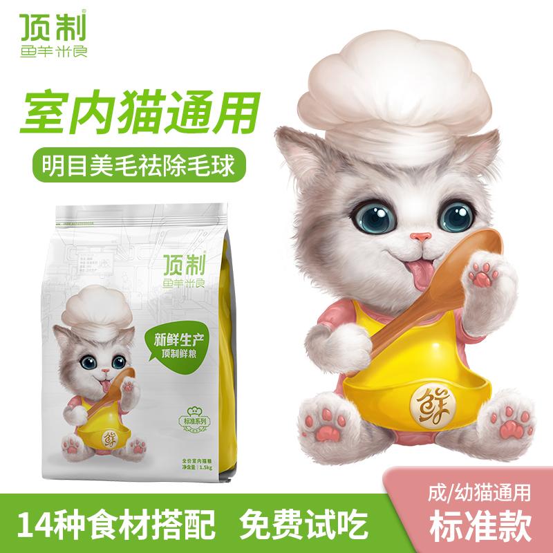 顶制猫粮 成猫幼猫增肥发腮营养天然粮布偶英短加菲猫蓝猫专用3斤