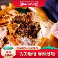 京东PLUS会员:厨房密码 手撕烧鸡即食麻辣手扒鸡  950g/只 +凑单品