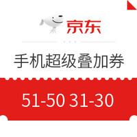 京东 手机超级叠加券 1.88元购满51-50手机券