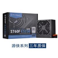 新品发售:SILVER STONE 银欣 额定600W ST60F-ES230 ATX电源