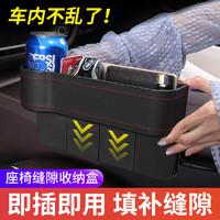 汽车夹缝收纳盒座椅缝隙储物盒车载置物必备神器车内装饰用品大全