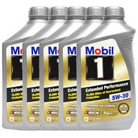 Mobil 美孚 1号 金装长效EP 5W-30 A1/B1 SN 全合成机油 1Qt 5瓶装
