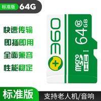 360 MicroSD内存卡/TF卡 标准版 64GB