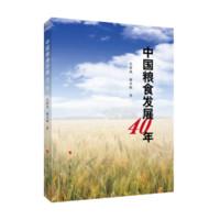 《中国粮食发展40年》