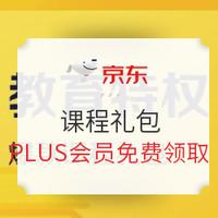 京东PLUS会员:京东 PLUS专属教育特权 爆款课程礼包