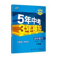 《五年中考三年模拟》 沪科版 2021版 八年级上册数学