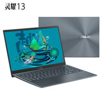 双11预售:ASUS 华硕 灵耀13 13.3英寸笔记本电脑 (i7-1065G7、16G、1TB)