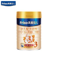 Friso 美素佳儿 婴儿奶粉 3段 900g *3件