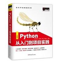 《Python从入门到项目实践》(全彩版)