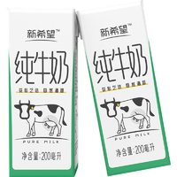 88VIP、刚需可入:新希望 精选纯牛奶 200ml*18盒整箱 *3件