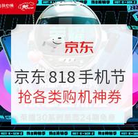 促销活动:京东 818手机节 手机会场