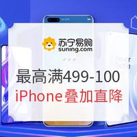 促销活动:苏宁易购 满499减100优惠券
