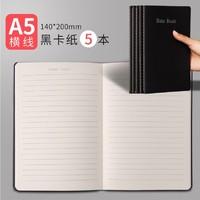 欧博尚 A5牛皮纸笔记本 5本装
