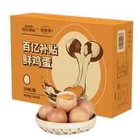 10点开始、聚划算百亿补贴:德青源 谷物饲养 新鲜鸡蛋 20枚