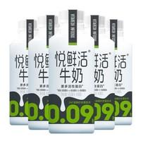 JUNLEBAO 君乐宝 悦鲜活鲜牛奶 450ml*6瓶*2