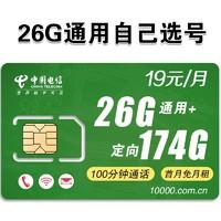 中国电信 玲珑卡 19月租 26G通用+174G定向+100分+首月免费