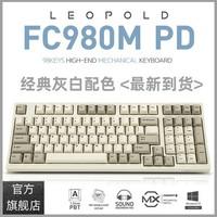 Leopold 利奥博德 FC980M PD 98键机械键盘 茶轴 灰白配色