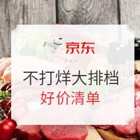 不打烊大排档:京东生鲜 超低价盛夏来袭