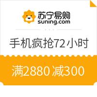 促销活动:苏宁易购 手机疯抢72小时