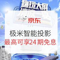 促销活动:京东 极米智能投影促销 专场活动