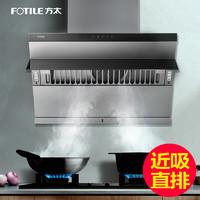 Fotile  方太 JQ26TA/TS HT8BE/TH33B 烟灶套装
